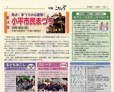 Kodaira_news_20091001_2