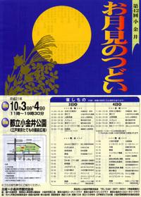 Koganei_otsukimi_pamph_2