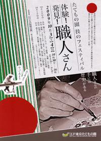 Tatemonoen_09100304
