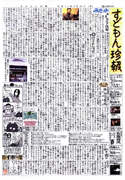 Sudomon_news200909c