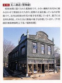 Tatemonoen_e10