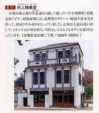 Tatemonoen_e11_2