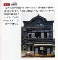 Tatemonoen_e9_2