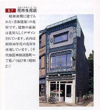 Tatemonoen_e7