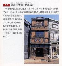 Tatemonoen_e6