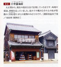 Tatemonoen_e2