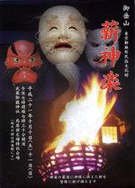 20091011_mitake_takigikagura