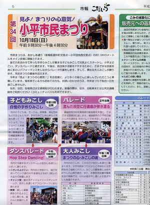 Kodaira_shimin_matsuri_34pamph_2