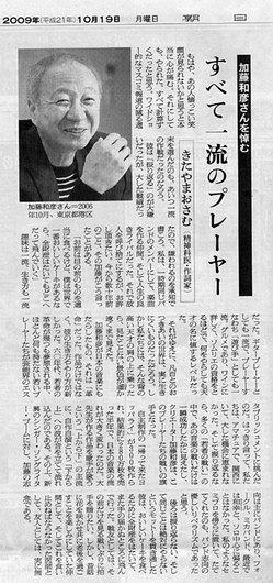 Asahi_shinbun_20091019_2