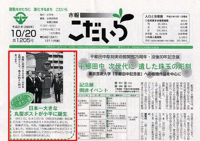Kodaira_news_1205_4
