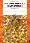 Nihon_zankoku_monogatari_1_2