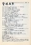 Unyuutenga_vol34_mokuji
