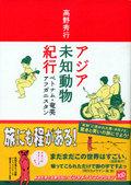 Takano_asia_uma_2