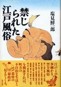 Shiomi_edo_huuzoku