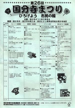 Kokubunji_matsuri_26_program