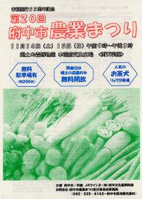 091115_fuchu_nougyou_matsuri