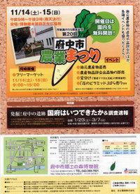 091115_fuchu_nougyou_matsuri2