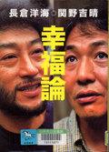 Sekino_nagakura_kofukuron
