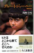 Sekino_great_journey_1