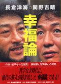 Sekino_nagakura_kofukuron2_2