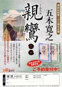 Itsuki_shinran_pamph