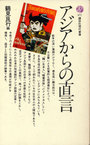 Tsurumi_asia_tyokugen_2