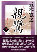 Itsuki_shinran_2_2