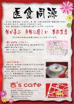 Ans_cafe_pamph2