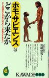 Baba_homo_sapiens
