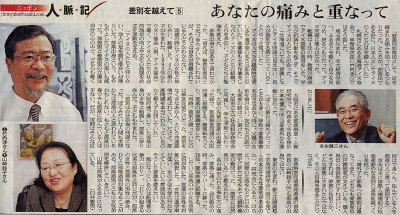 Asahi_shinbun_20100123_2