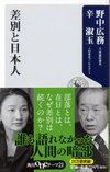 Nonaka_shin_sabetsu