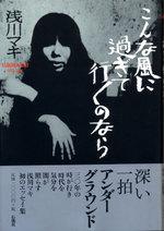 Asakawa_maki_book_2