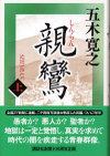 Itsuki_shinran_1_2