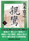 Itsuki_shinran_1