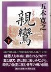 Itsuki_shinran_2