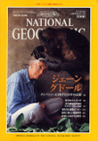 National_geograhic_199512_2