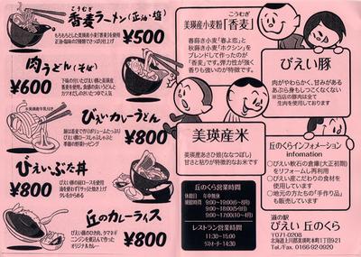 Biei_okanokura