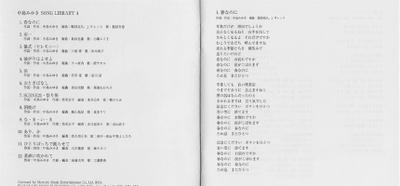 Miyuki_library_42_3