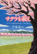 Hiratsuka_sakura_sukue