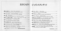 Hibari_jazz_list_2