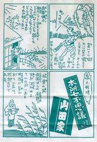Yamadaya_nanahushigi1