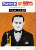 Murakami_portrait_in_jazz