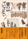 Akasaka_baba_izanai_2