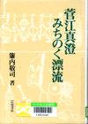 Sugae_masumi_michinoku_2