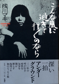 Asakawa_maki_book2_2