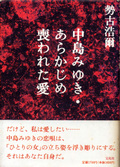 Seko_miyuki