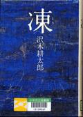 Sawaki_tou