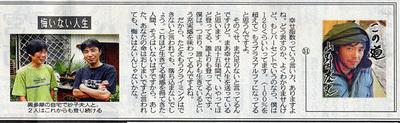 20100703_tokyo_shinbun1