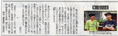 20100703_tokyo_shinbun2