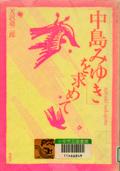 Amazawa_nakajima_miyuki